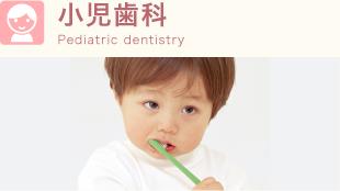 小児歯科へ