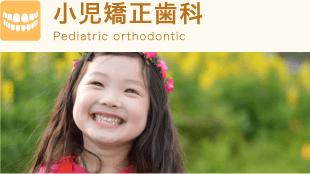 小児矯正歯科へ